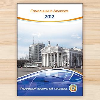 Гомельщина деловая 2012